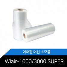 AIR SUPER (400mmX320m) / WIAIR-1000/3000 전용 롤필름