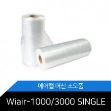 AIR SINGLE (200mmX100mm) / WIAIR-1000/3000 전용 롤필름