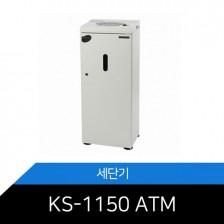 자동화코너용 세단기 KS-1150ATM