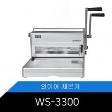 수동와이어제본기/3:1/34홀천공/Probind WS-3300