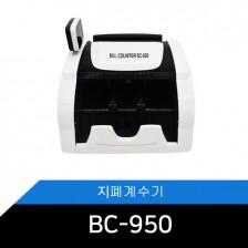 지폐계수기/합산기능/고객용디스플레이/BC-950