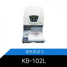 2공 자동제본천공기 KP-102L