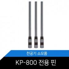 천공기소모품/천공기핀/KP-800 천공핀/천공날