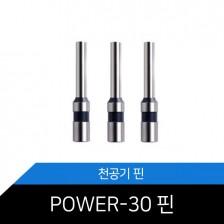 [GMP오피스] 천공기핀 POWER-30 핀