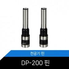 천공핀 DP-200