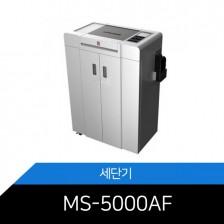 대용량/자동급지세단기/MS-5000AF/1000매까지자동세단