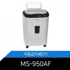 문서세단기/자동급지세단기/MS-950AF/CD 및 카드세단