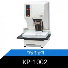 2공 100mm 자동천공기 KP-1002