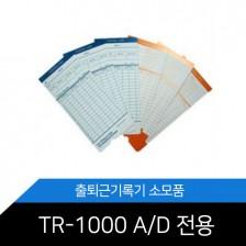 TR-1000A/D  전용 출퇴근카드 1권 100장