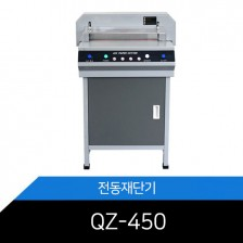 중고상품 전동재단기 QZ-450 {중고 1개월사용}