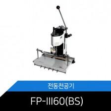 [SPC]F.P-III60/BS (중고상품)