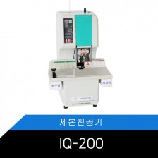 IQ-200 원터치 천공제본기