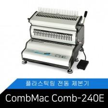 [CombMac Comb-240E]CS Thechnology 플라스틱링 전동제본기