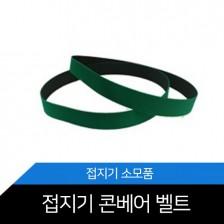 벨트2개/RD-297/RD-298A/콘베어벨트/소모품/접지기/교회/주보/