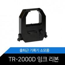 아마노/출퇴근기록기/리본/TR-2000D/근퇴기록기리본
