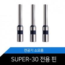 SUPER-30/천공기핀/천공기날/수동/펀치날/소모품