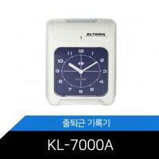 KL-7000A/출퇴근기록기/아날로그 출퇴근기록기/지각/조퇴/출근