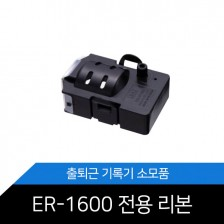 ER-1600 전용/리본카트리지