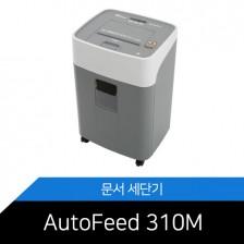 자동급지세단/보안관/AUTOFEED-310M/ 코끼리세단기