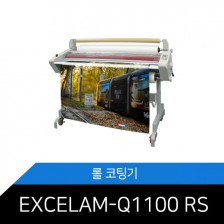 EXCELAM-Q1100 RS/GMP롤코팅기/핫앤콜드/라미네이터
