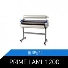 PRIME LAMI-1200/롤코팅기/핫엔콜드/라미네이터/프라임라미/MCOPY