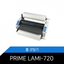 PRIME LAMI-720 (ANALOGUE)/롤코팅기/핫엔콜드/라미네이터/프라임라미/MCOPY