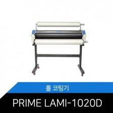 프라임라미 롤코팅기 PRIME LAMI-1020D/롤라미네이터/핫앤콜드/디지털컨트롤