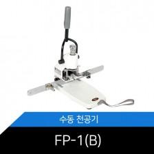 SPC 천공기FP-1B/강력수동천공기/최대300매/1공천공기