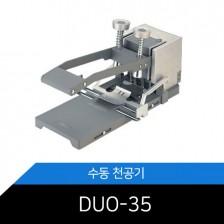 SPC 수동 2공천공기 DUO-35 강력천공 제본천공기