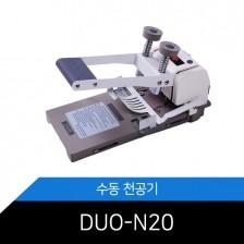 SPC 강력 수동제본 2공천공기 DUO-N20  제본과 천공을 한꺼번에 가능한 제품..★