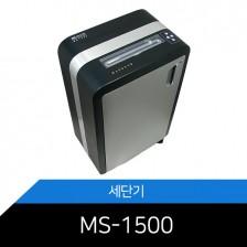 메리트 문서세단기/분쇄기 MS-1500 저소음/강력필터 안전인증까지!