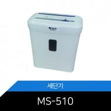 메리트 자동 문서세단기 MS-510