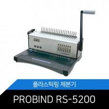 카피어랜드 플라스틱링 제본기 PROBIND RS-5200 최대20장 천공.핀조절기능.신속하고 정확한 제본