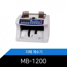 MERIT 지폐 전면 탑재방식의 지폐계수기 MB-1200