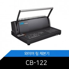 DSB 플라스틱 링 수동제본기 CB-122