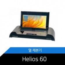 펠로우즈 열제본기 Helios 60