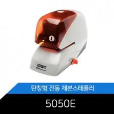 래피드 전동 평면 제본스테플러 5050E