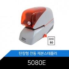 라피드 전동 평면 탄창형 제본스테플러 5080E