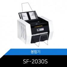 Secure Fold 2030S (SF-2030S) 봉함기
