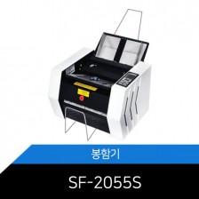 Secure Fold 2055S (SF-2055S) 봉함기