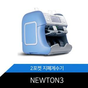 최고급 듀얼 CIS 2포켓 위폐 감별 계수기 NEWTON3