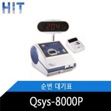Qsys-8000p 순번대기표
