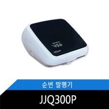 JJQ300P 고객순번대기 발행기