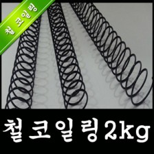 철코일링 2kg(블랙)