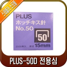 PLUS-50D 전용 심