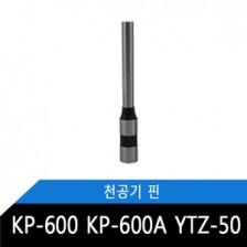 KP-600 KP-600A YTZ-50 전용핀