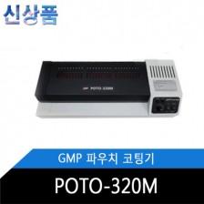 POTO-320M 파우치 코팅기